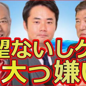 石破茂に杉村太蔵と舛添要一が朝日新聞のポスト安倍の世論調査を大爆笑で完全論破