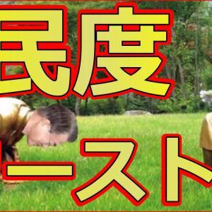 韓国で安倍首相が慰安婦像の土下座に鳩山由紀夫が嫉妬で大爆笑