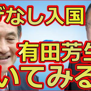 NK国の産経新聞単独インタビューと立憲民主党の有田芳生に菅官房長官が記者会見で