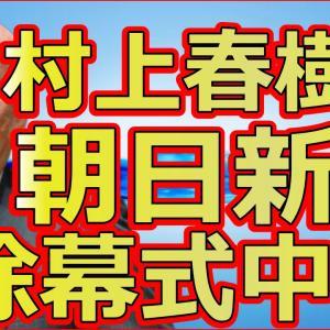 安倍首相の謝罪像で百田尚樹が村上春樹の過去発言と朝日新聞の闇を暴露