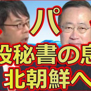 立憲民主党の有田芳生が北朝鮮のスパイ疑惑?拉致問題で上念司が衝撃暴露