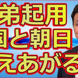 菅首相が岸信夫外務大臣でC国と朝日新聞の反応とK国は無視で大爆笑