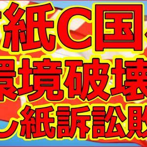 【衝撃実売350万部割れ】朝日新聞が部数激減で環境破壊の証拠発覚で大爆笑