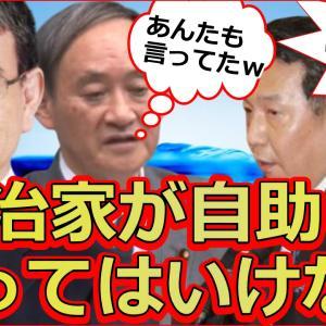 河野大臣がハンコ廃止で電子決済へ立憲民主党の枝野幸男は菅首相にブーメラン発言で大爆笑