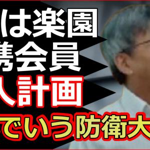 日本学術会議の連携会員の土井正男が千人計画に協力を暴露で大爆笑