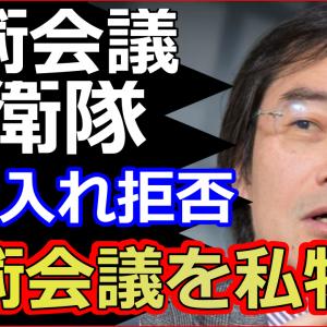 門田隆将が学術会議問題で大西隆と岡田正則を完全論破で大爆笑