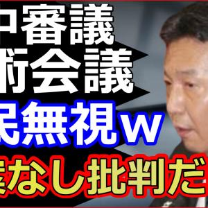 立憲民主党の枝野幸男が学術会議で国会の集中審議も毎日新聞の世論調査に大爆笑