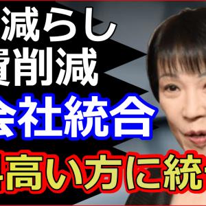 NHKテレビ設置届け出義務化と子会社給料の無駄を高市早苗が暴露で大爆笑