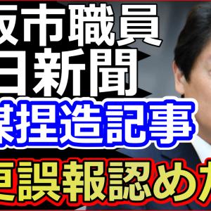 足立康史議員が都構想で毎日新聞の真相を暴露で沖縄タイムス元社員は逮捕で大爆笑の面白国会実況