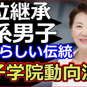 自民党の山谷えり子議員が天皇の皇位継承や男系男子の伝統で神国会もテレビNGで大爆笑