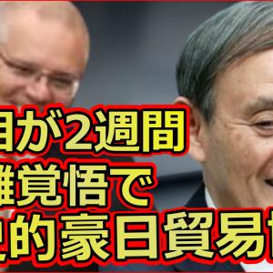 【海外の反応】モリソン首相が日本で菅首相と会談した内容を有本香が暴露で大爆笑