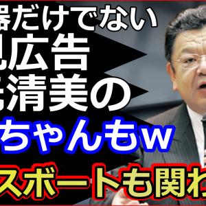 朝日新聞と関西生コンと立憲民主党とピースボートと辻元清美の意外な繋がり暴露で大爆笑