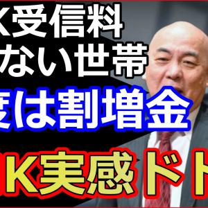NHK実感ドドドで偏向報道も受信料支払わない世帯に割増金で大爆笑