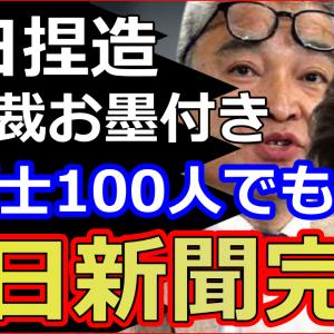 元朝日新聞記者が最高裁で櫻井よしこに完敗で捏造のお墨付きに大爆笑