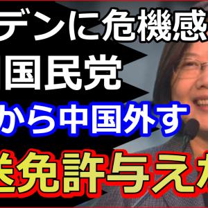 台湾が中国寄り親中派テレビ放送免許更新せずNHKスパイ天国で大爆笑