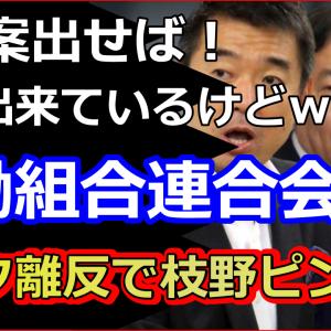 立憲民主党の枝野幸男はGoTo批判も政治資金パーティーで森ゆうこは橋下徹に論破され大爆笑