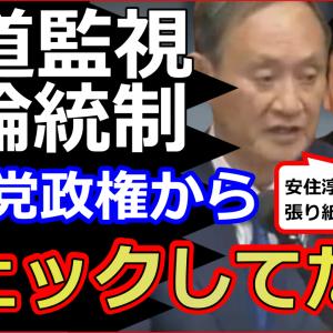 立憲民主党の大西健介がNHKニュースウォッチ9で菅首相に妄想もブーメランで完全論破の爆笑国会