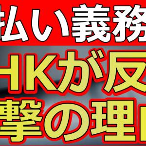 NHK前田会長が受信料支払い義務化反対の衝撃発言で大爆笑の面白国会