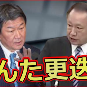 茂木大臣を山田宏がド正論で完全論破に大爆笑の面白国会