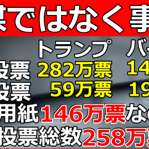 百田尚樹が保守内対立KAZUYAでなく上念司とケントギルバートかトランプ大統領選で新証拠暴露で大爆笑