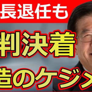朝日新聞が初の赤字で社長辞任の本当の理由を武田邦彦が暴露で大爆笑