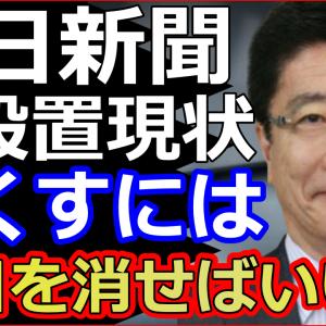 朝日新聞がブーメラン発言に加藤官房長官も困惑の爆笑記者会見