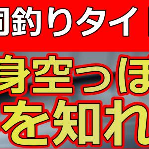 週刊新潮が共同通信に痛烈批判で須田慎一郎が東京新聞の闇を暴露で大爆笑