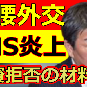 茂木大臣が朝日新聞にも弱腰外交も菅首相にプラスの理由を高橋洋一が暴露で大爆笑