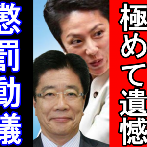 蓮舫が菅首相の所信表明演説を先に投稿で炎上に加藤官房長官が完全論破