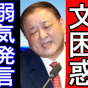 菅首相が駐日韓国大使の面会拒否で韓国の文在寅大統領がいよいよピンチで大爆笑