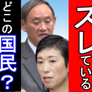 辻元清美が菅首相に『国民の感覚とずれ』にブーメランで大爆笑の面白国会