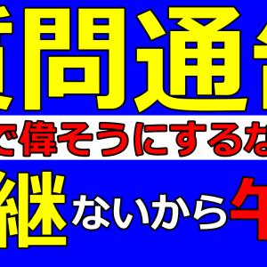 立憲民主党の今井雅人が国会ルール無視逆ギレパフォーマンスに大爆笑