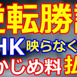 【逆転勝訴】NHK広谷裁判長の買収額がヤバイwNHK視聴できないテレビも受信契約で大爆笑