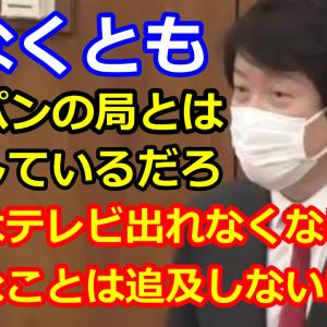 足立康史が山田内閣広報官の接待で前川喜平の別人格にブーメランで立憲民主党を完全論破に大爆笑