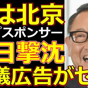 東京オリンピックメダルラッシュも祝儀広告無しで朝日新聞また大赤字トヨタは北京五輪のトップスポンサーで大爆笑