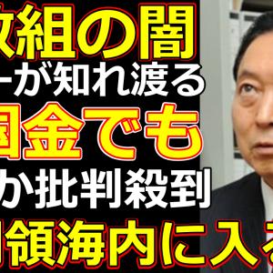 東京オリンピックで韓国の反応と海外の反応の違いに大爆笑で鳩山由紀夫は衝撃発言