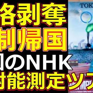 韓国のNHKが放送事故KBSプレイブック違反放射能測定ツアーで強制帰国に大爆笑