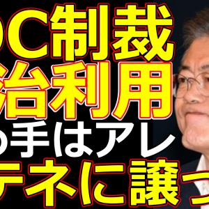 韓国が東京オリンピック政治利用でIOC制裁発動ANOC総会の開催地急遽変更も言い訳で大爆笑