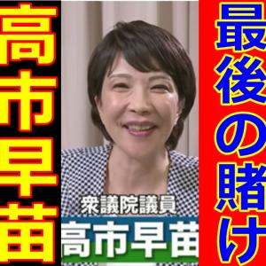 高市早苗の私設後援会がネット広告で岸田文雄を猛追で河野太郎と決選投票が確実で大爆笑