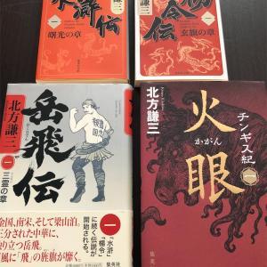 シリーズ物が読みたい人にオススメの歴史小説、北方権三「大水滸伝」51作