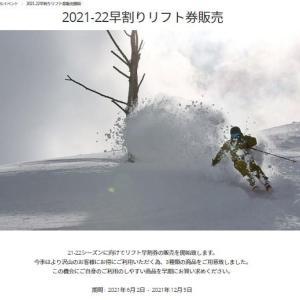 2021-2022、スキー場・シーズン券情報