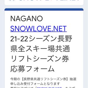 長野県共通シーズン券、7月20日から応募開始、登録方法が解りにくい為、画像で紹介
