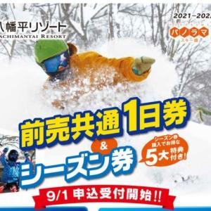 八幡平リゾート、24,000円お得な早割シーズン券 9月1日から受付開始、38,000円