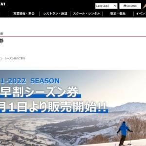 新潟県 石打丸山スキー場、W早割シーズン券 9月1日から発売開始、37,000円