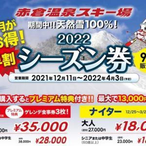 新潟県、赤倉温泉スキー場 早割シーズン券・早割リフト券、9月1日発売開始