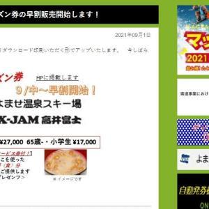 長野県、よませ温泉スキー場・X-JAM高井富士、共通シーズン券 29,000円