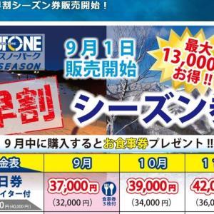 群馬県、奥利根スノーパーク 早割シーズン券、9月中に購入で13,000円割引・食事券3枚付