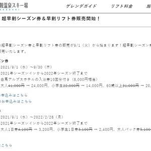長野県、白馬乗鞍温泉スキー場 超早割シーズン券、24,000円 9月30日まで