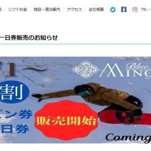 福島県、箕輪スキー場 早割シーズン券、今シーズンより 19・23~25歳が新設