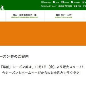 石川県、SAM白山共通シーズン券(一里野温泉・セイモア)10月1日発売開始、30,000円